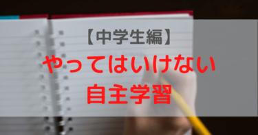 やってはいけない自主学習のやり方【中学生編】