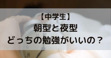 【中学生】朝型と夜型、どっちの勉強がいいの?メリットデメリットを解説