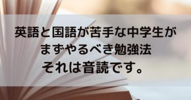 英語と国語が苦手な中学生がまずやるべき勉強法、それは音読です。
