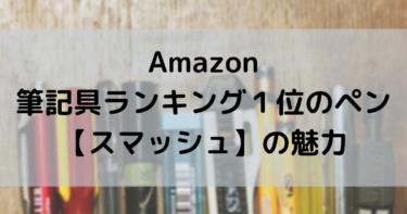 Amazon筆記具ランキング1位のペン【スマッシュ】の魅力