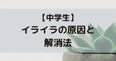 【中学生】イライラの原因と対処法・解消法