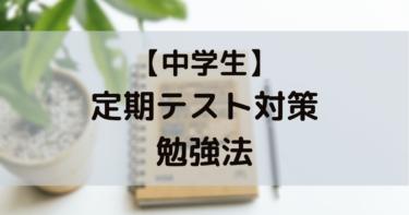 【中学生】定期テスト対策用の勉強法【教科別】