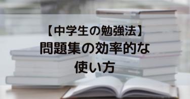 問題集の効率的な使い方【中学生の勉強法】