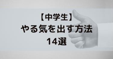 【中学生】勉強のやる気を出す方法14選