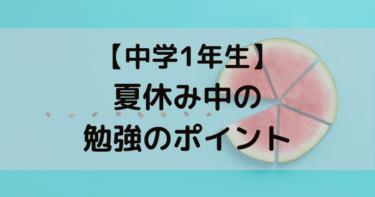 【中学1年生】夏休み中の勉強のポイント
