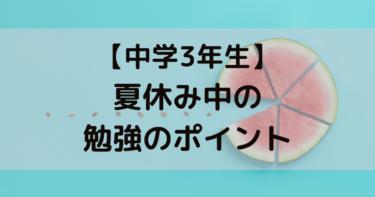 【中学3年生】夏休みの勉強のポイント
