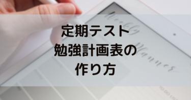 定期テスト『勉強計画表』の作り方【中学生編】