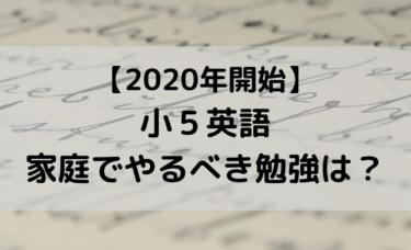 【2020年開始】小5英語、家庭でやるべき勉強は?