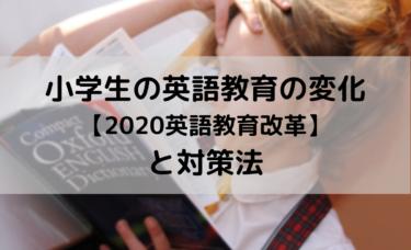 小学生の英語教育の変化【2020英語教育改革】と対策法