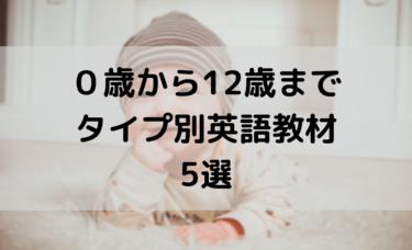 【0歳から12歳まで】タイプ別英語教材5選