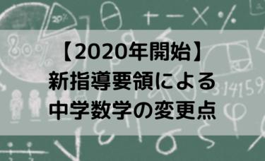 2020年開始!新指導要領による中学数学の変更点と学習時の注意点