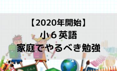 小学6年生英語家庭学習でやるべきこと【2020年開始】
